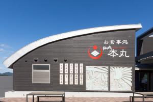 センザキッチン仙崎本丸