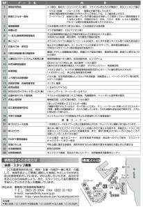 くれエコフェスタ2019ちらし(くれ環境市民の会)裏