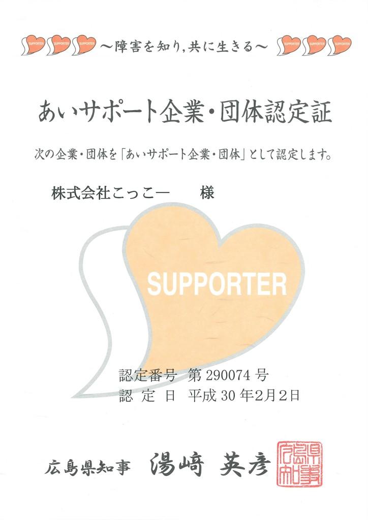 あいサポート企業・団体認定証_000001