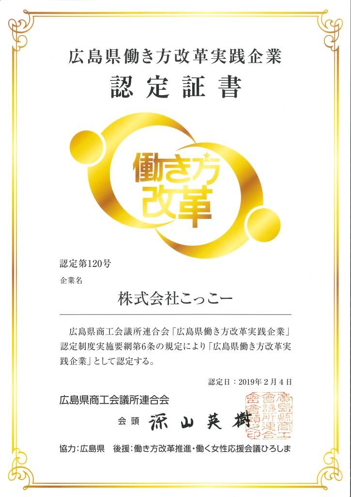 【広島県働き方改革実践企業】認定証書