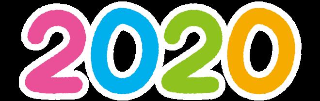 illustkun-02784-moji-2020yoko