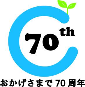 70周年ロゴ(確定)