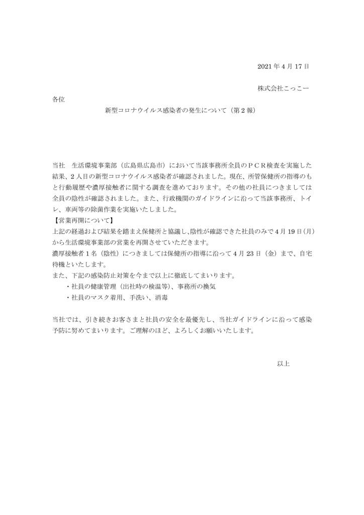 新型コロナウイルス感染者の発生について(第2報)