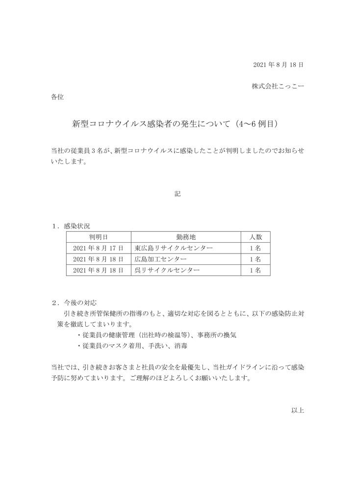 新型コロナウイルス感染者の発生について(8.18)