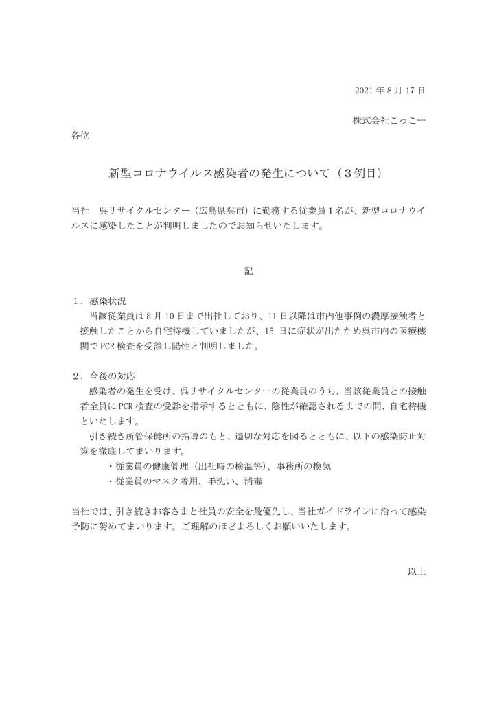 新型コロナウイルス感染者の発生について(8.17)